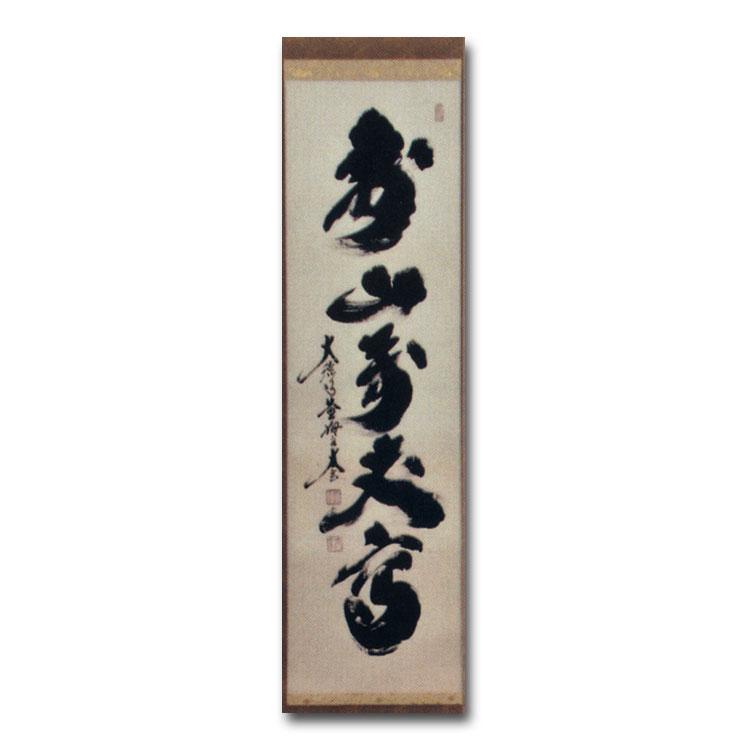 茶道具 掛け軸 軸 一行物 「寿山萬丈高」 大徳寺黄梅院 小林太玄師