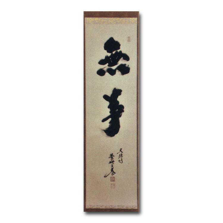 茶道具 掛け軸 軸 一行物 「無事」 大徳寺黄梅院 小林太玄師