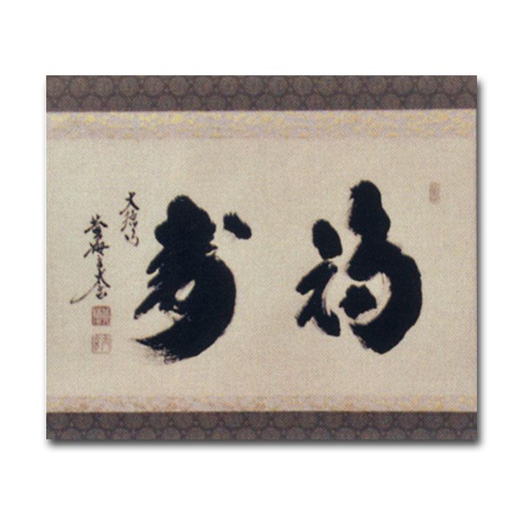 茶道具 掛け軸 軸 横物 「福寿」 大徳寺黄梅院 小林太玄師