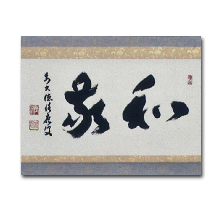 茶道具 掛け軸 軸 横物 「和敬」 大徳寺派招春寺 福本積應師