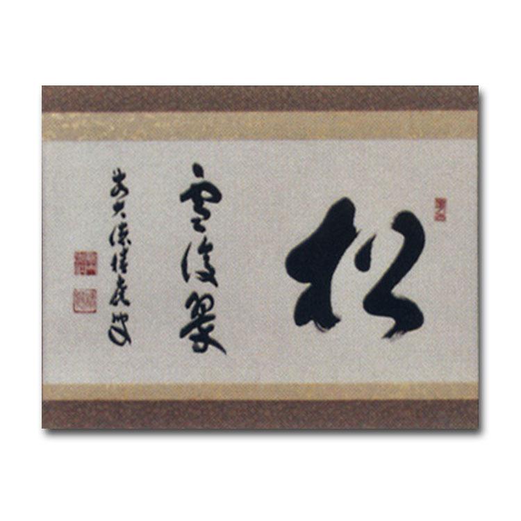 茶道具 掛け軸 軸 横物 「松雪復翠」 大徳寺派招春寺 福本積應師