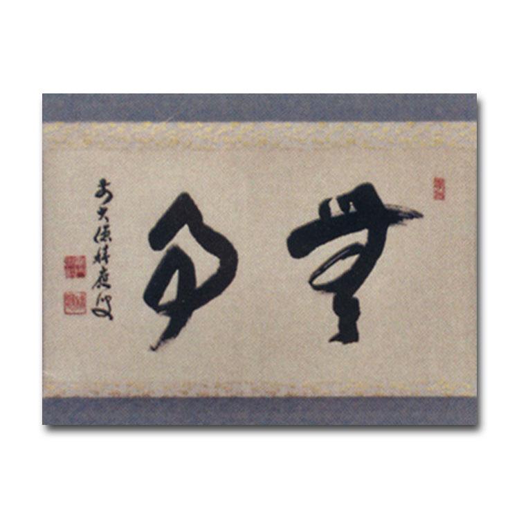 茶道具 掛け軸 軸 横物 「無事」 大徳寺派招春寺 福本積應師