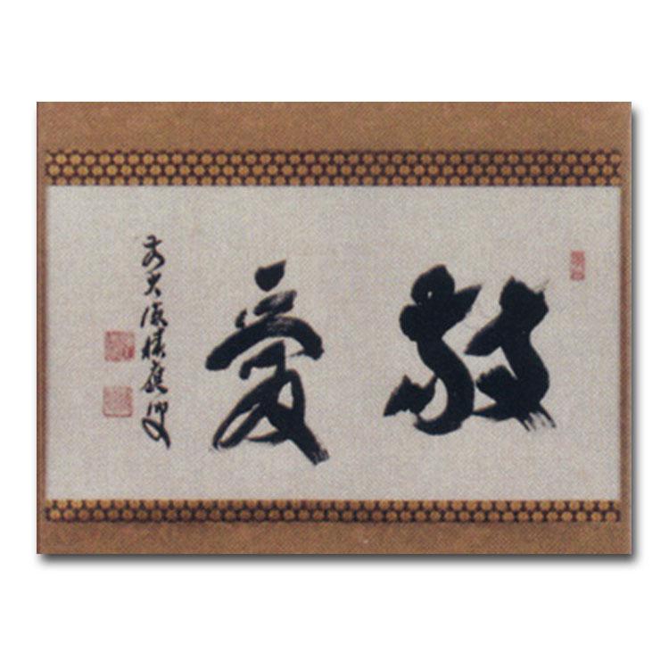 茶道具 掛け軸 軸 横物 「敬愛」 大徳寺派招春寺 福本積應師