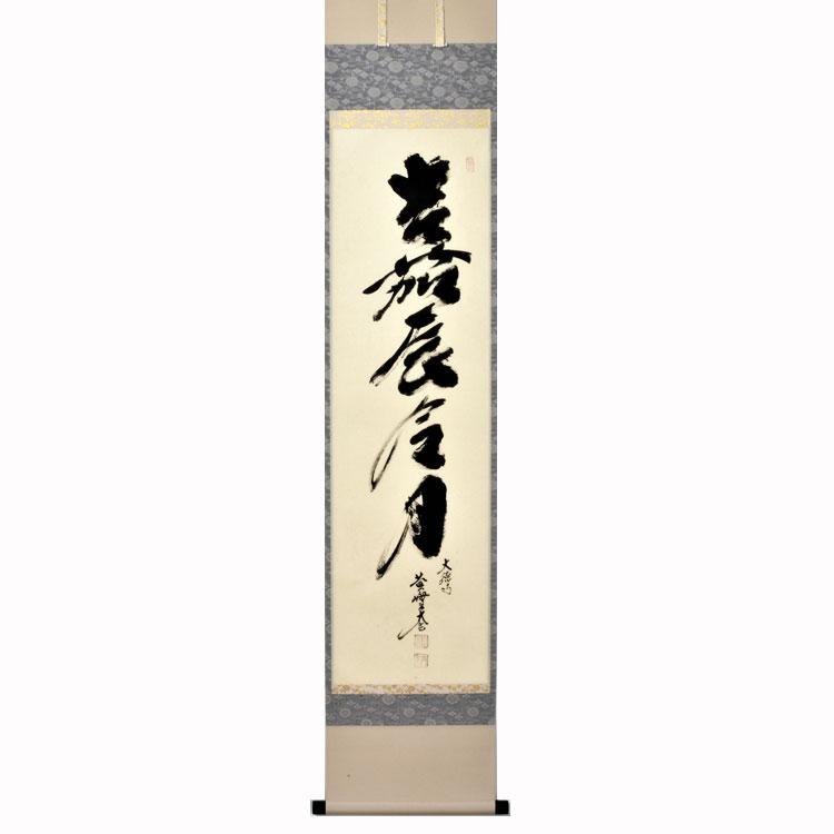 茶道具 掛軸(かけじく) 軸 一行物 「嘉辰令月」 (かしんれいげつ) 大徳寺 黄梅院主 小林太玄師