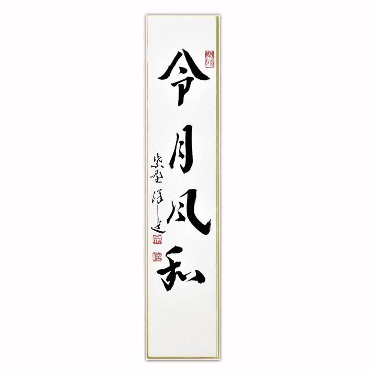 茶道具 掛物(軸・色紙・短冊) 短冊 「令月風和」 (れいげつ ふうわ) 大徳寺 興臨院 福代洋道師