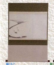 茶道具 軸 横物 田植の画【茶道具 6月(水無月)上村米重画 通販 】