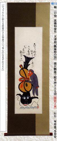 茶道具 軸 一行物 高橋和堂作 大津絵「瓢箪鯰の図」 猿が瓢箪で鯰を押さえる図【茶道具 8月(葉月)通販 】
