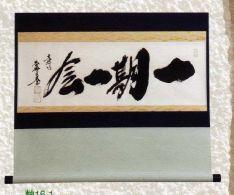 茶道具 軸 横物 「一期一会」 別作仕立 正絹表具【茶道具 8月(葉月)大徳寺 黄梅院 小林太玄師 通販 】