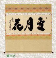 茶道具 軸 横物 「雪月花」 別作仕立 正絹表具【茶道具 8月(葉月)大徳寺 黄梅院 小林太玄師 通販 】