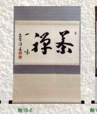 茶道具 軸 横物 「茶禅一味」【茶道具 8月(葉月)大徳寺 興臨院 福代洋道師 通販 】