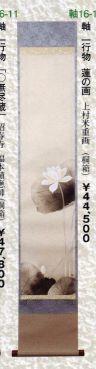 茶道具 軸 一行物 蓮の画【茶道具 8月(葉月)上村米重画 通販 】