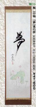 茶道具 軸 一行物 「夢」蓮の画【茶道具 8月(葉月)直画極楽寺 西垣大道師賛 通販 】