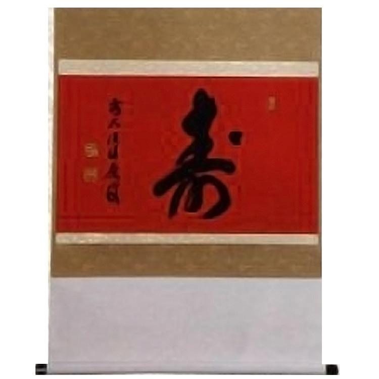 茶道具 軸 横物 「寿」紅唐紙【茶道具 重陽 招春寺 福本積應師 通販 】