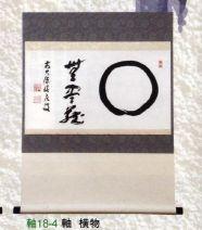 茶道具 軸 横物 「○無尽蔵」 福本積應師 軸(茶道具 通販 )
