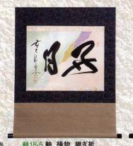 茶道具 軸 横物 継ぎ紙 「好日」【茶道具 9月(長月)福聚院 佐藤朴堂師賛 通販 】