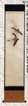 茶道具 軸 一行物 月に雁の画【茶道具 9月(長月)上村米重画 通販 】