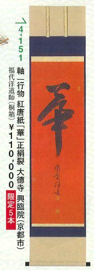 茶道具 軸 一行物 紅唐紙「華」正絹裂 大徳寺 興臨院(京都市)福代洋道師