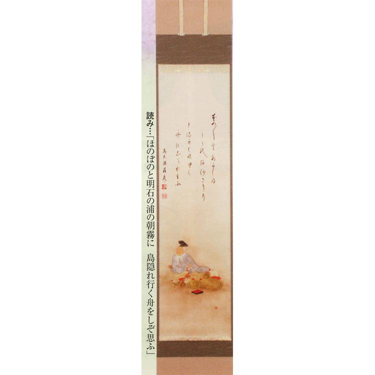 茶道具 軸 竪物 柿野本人麻呂絵 上村米重画/福本積應師 (茶道具 通販 )