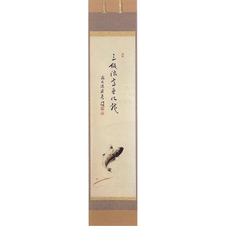 茶道具 軸一行物 鯉の絵 「三級波高魚化龍」 福本積應師賛 (茶道具 通販 )