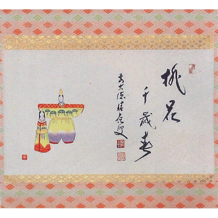 茶道具 軸 横物 色絵 立雛の絵「桃花千歳春」 福本積應師 (茶道具 通販 )