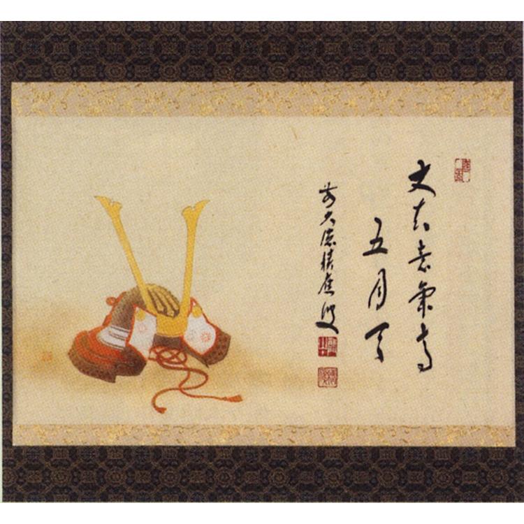 茶道具 軸 横物 兜の絵「丈夫意気高五月天」 福本積應師 (茶道具 通販 )