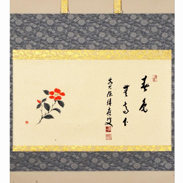 茶道具 軸 横物 椿の絵「春色無高下」 福本積應師 (茶道具 通販 )