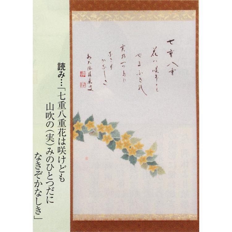 茶道具 軸 横物 山吹の絵 福本積應師 (茶道具 通販 )