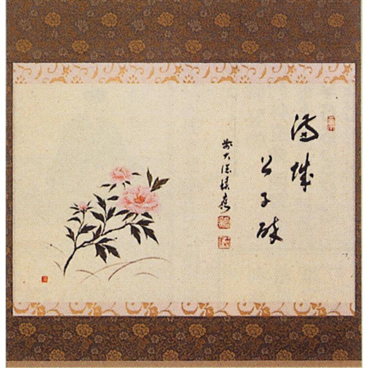 茶道具 軸 横物 牡丹の絵「満城公子酔」 福本積應師 (茶道具 通販 )