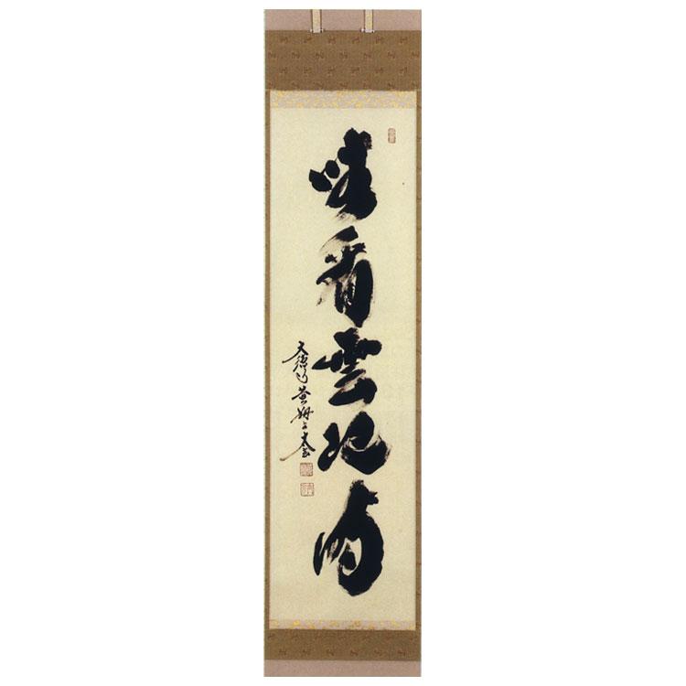 茶道具 軸 一行物 「坐看雲起時」 小林太玄師 (茶道具 通販 )