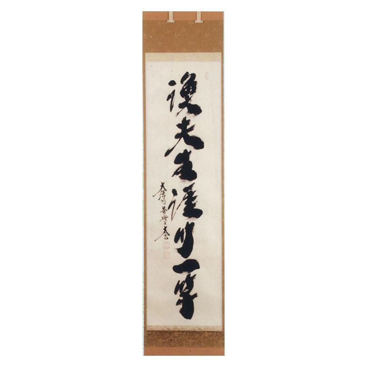 茶道具 軸 一行物 「漁夫生涯竹一竿」 小林太玄師 (茶道具 通販 )