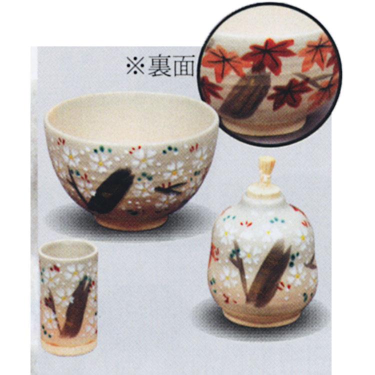 茶道具 陶器三点セット(茶碗・振出・茶巾筒) 乾山 雲錦 香泉