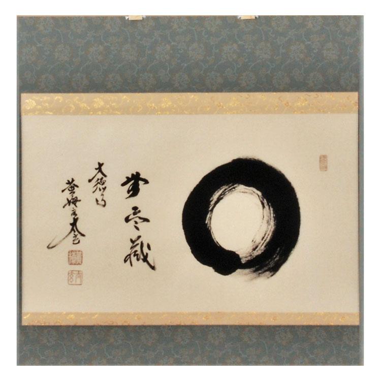 茶道具 掛軸軸 横物 「○無尽蔵」 小林太玄師