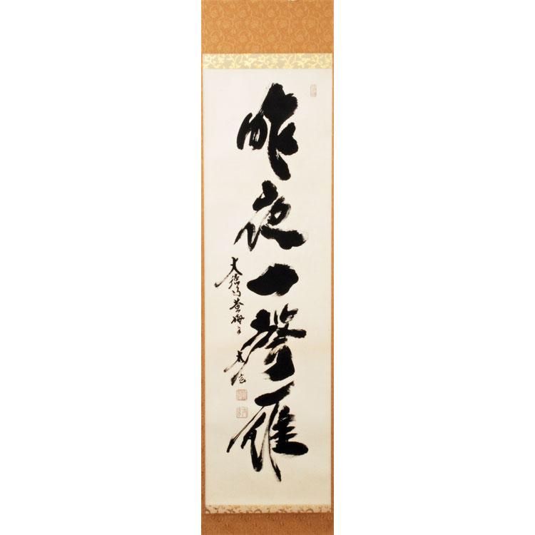 茶道具 掛軸軸 一行物 「昨夜一聲雁」 大徳寺黄梅院 (京都府) 小林太玄師