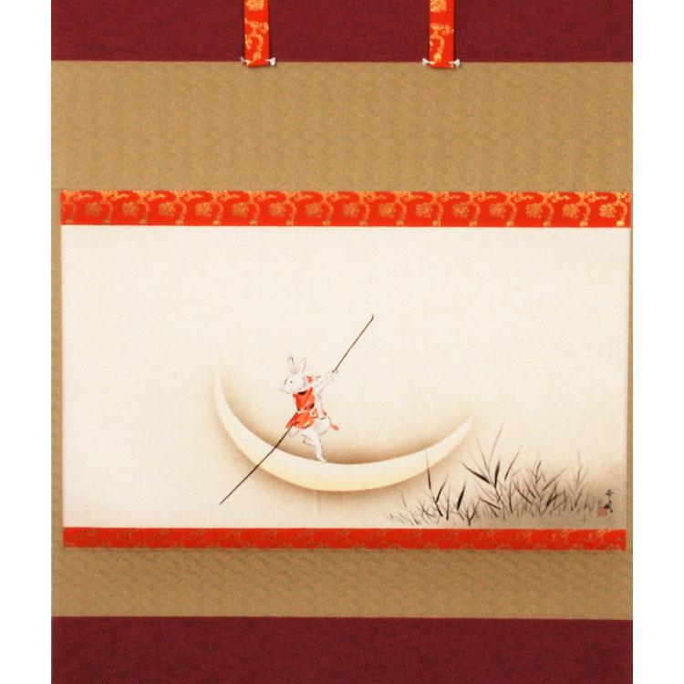 茶道具 掛軸軸 横物 兎月舟の図 曽根幸風画