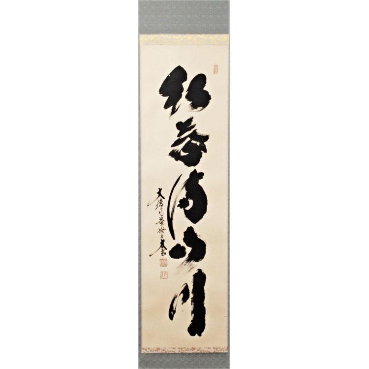 茶道具 掛軸軸 一行物 「紅葉満山川」 小林太玄師
