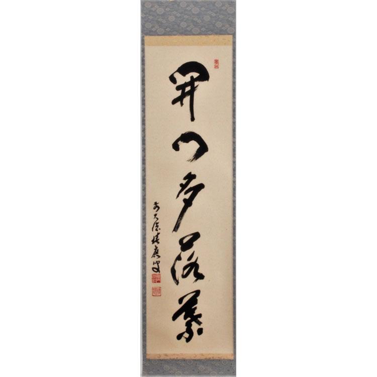 茶道具 掛軸軸 一行物 「開門多落葉」 福本積應師