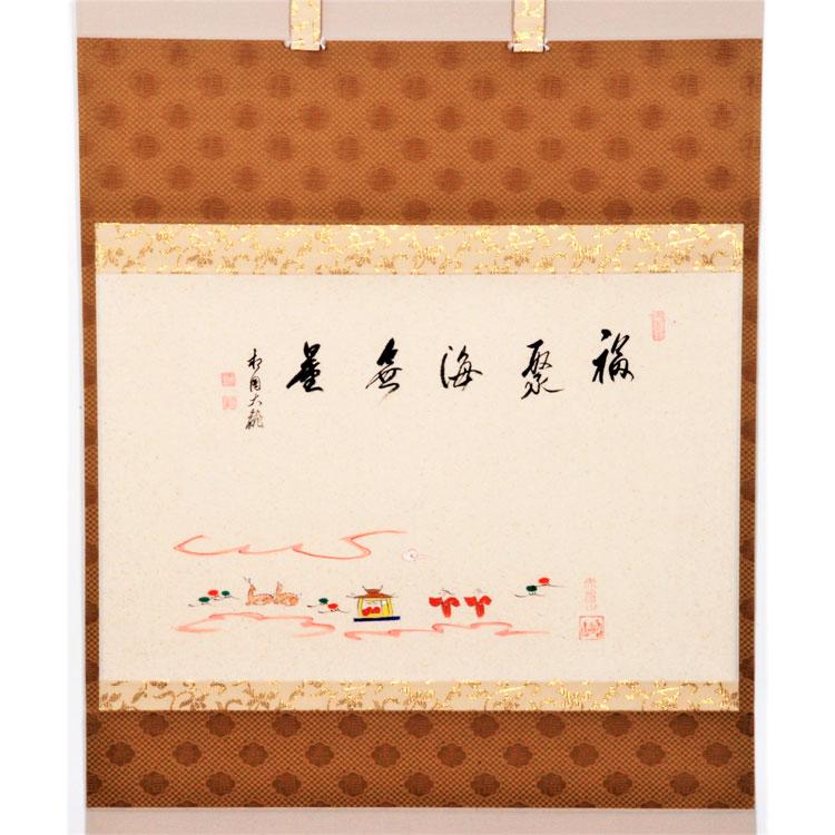 茶道具 掛軸軸 横物 奈良絵 「福聚海無量」 大塩昭山画 有馬頼底師賛