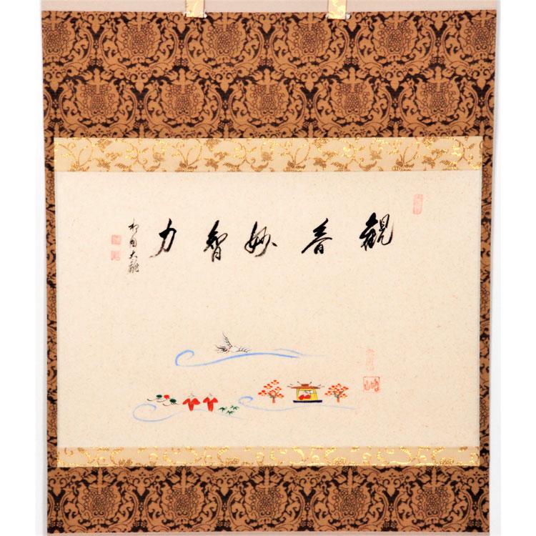 茶道具 掛軸軸 横物 奈良絵 「観音妙智力」 大塩昭山画 有馬頼底師賛