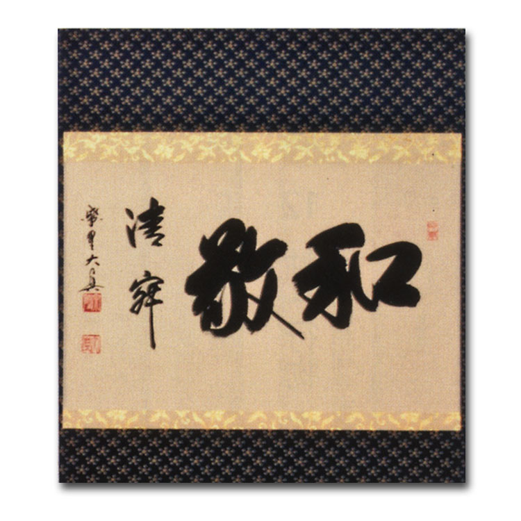 茶道具 掛け軸 横物 「和敬静寂」 大徳寺 三玄院 長谷川大眞師筆