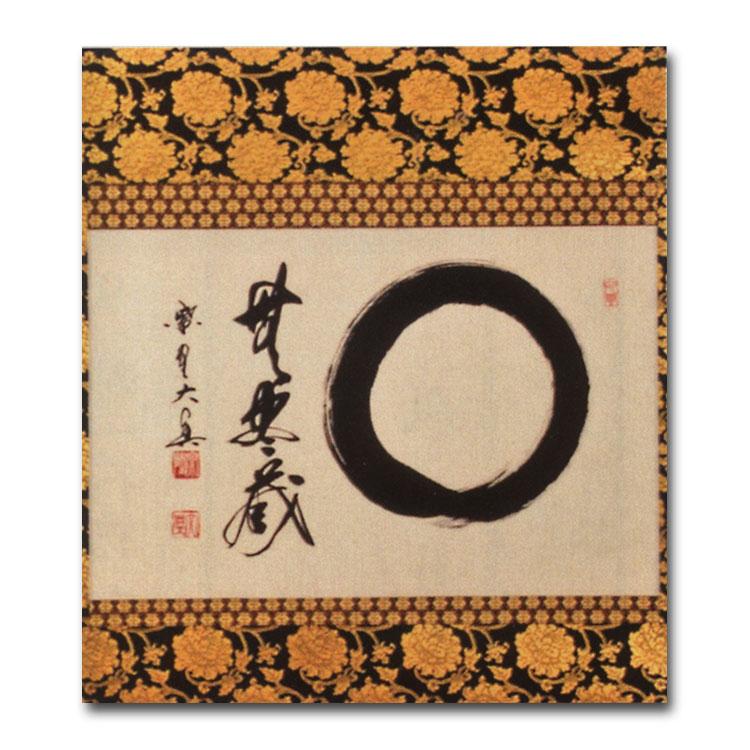 茶道具 掛け軸 横物 「○無尽蔵」 大徳寺 三玄院 長谷川大眞師筆