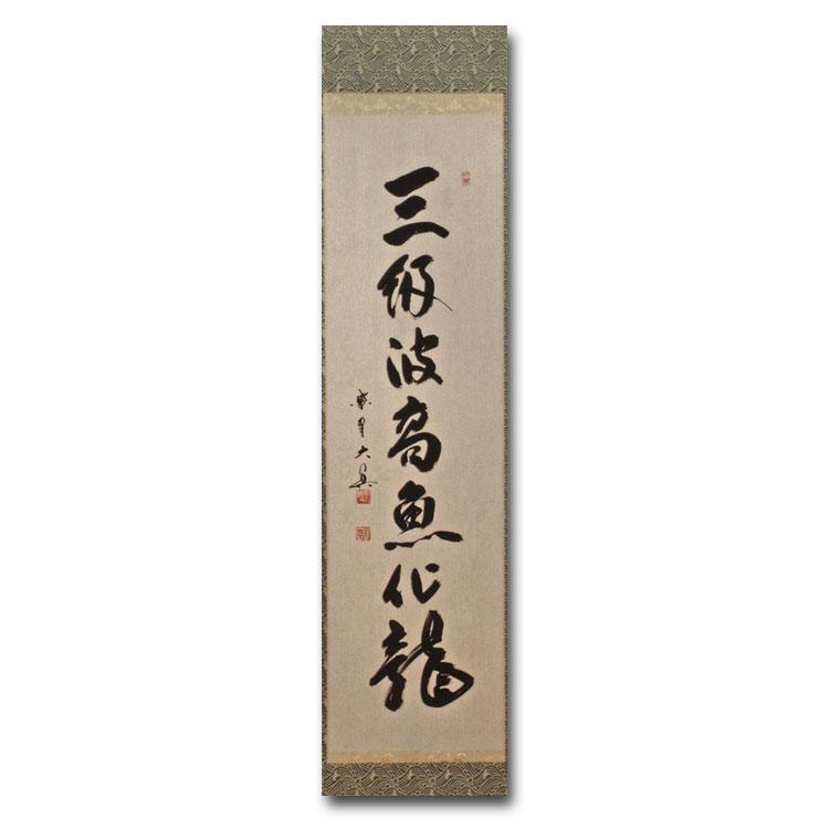茶道具 掛け軸 一行物 「三級波高魚化龍」 大徳寺 三玄院 長谷川大眞師筆