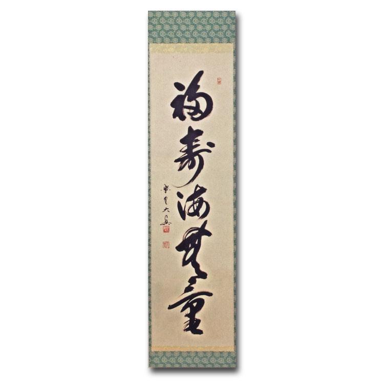 茶道具 掛け軸 一行物 「福寿海無量」 大徳寺 三玄院 長谷川大眞師筆