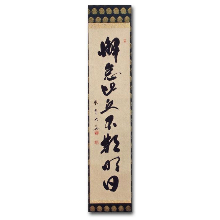 茶道具 掛け軸 一行物 「懈怠比丘不期明日」 大徳寺 三玄院 長谷川大眞師筆