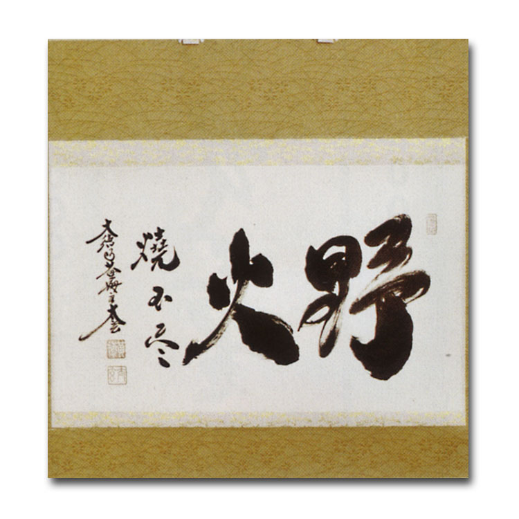 茶道具 掛け軸 軸 横物 「野火 焼不尽」 大徳寺 黄梅院 小林太玄師