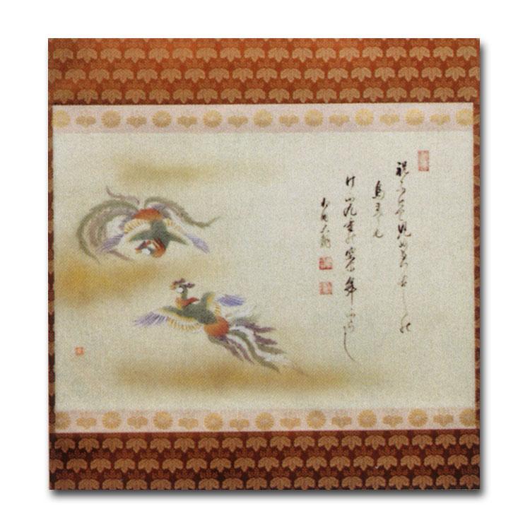 茶道具 掛け軸 軸 横物 鳳凰の図 「祝ふとて見ぬも・・・」 臨済宗相国寺派管長 有馬頼底師賛 上村米重画