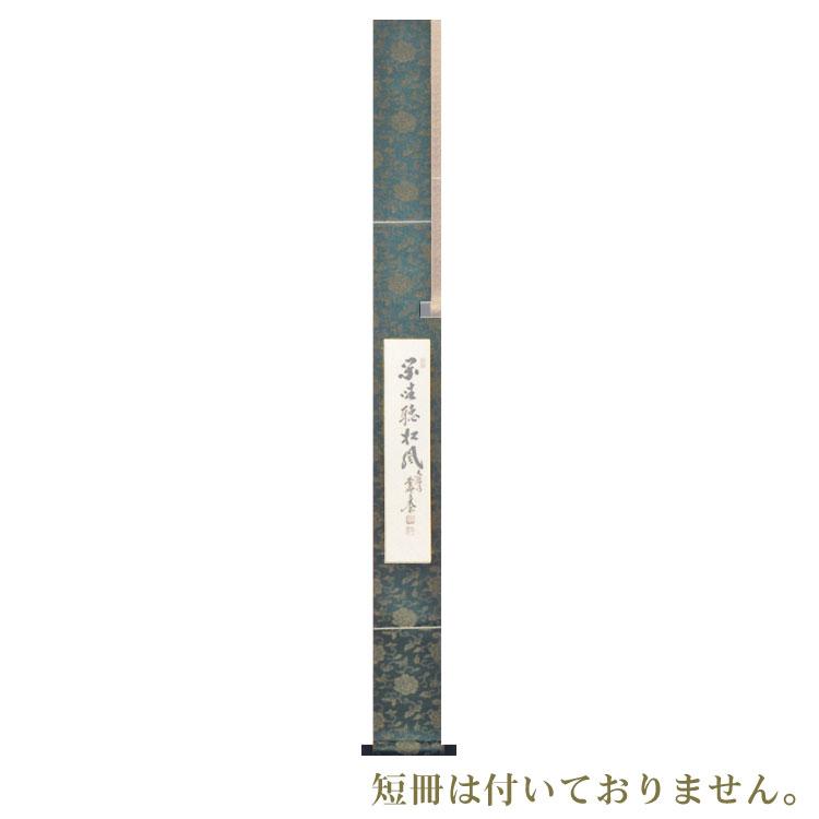 茶道具 正絹 短冊掛 本巴 牡丹唐草 3寸8分幅
