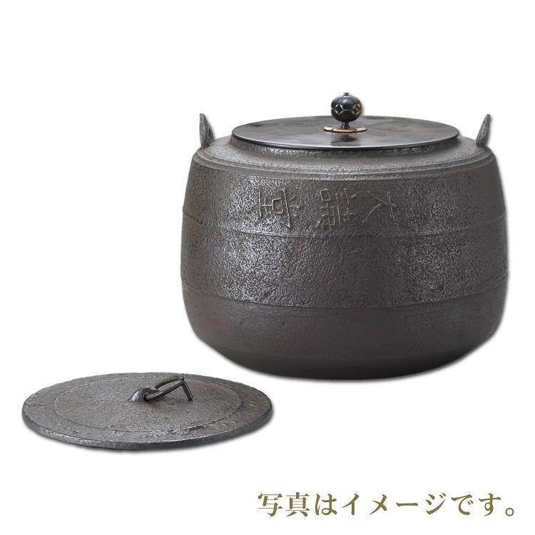 茶道具 風炉釜 大講堂釜 替蓋付 菊地政光