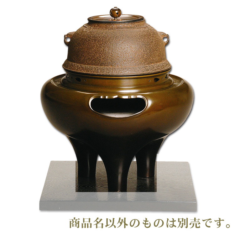 茶道具 真形釜添 唐銅長足朝鮮風炉 勘渓・浄雲