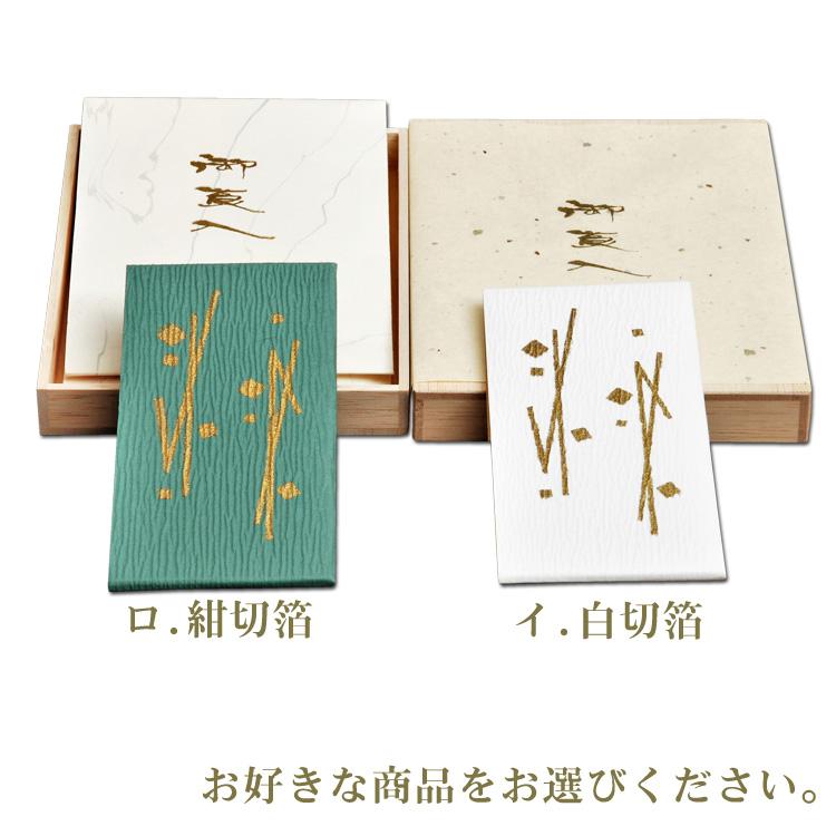 茶道具 莨タトウ 山崎吉左衛門