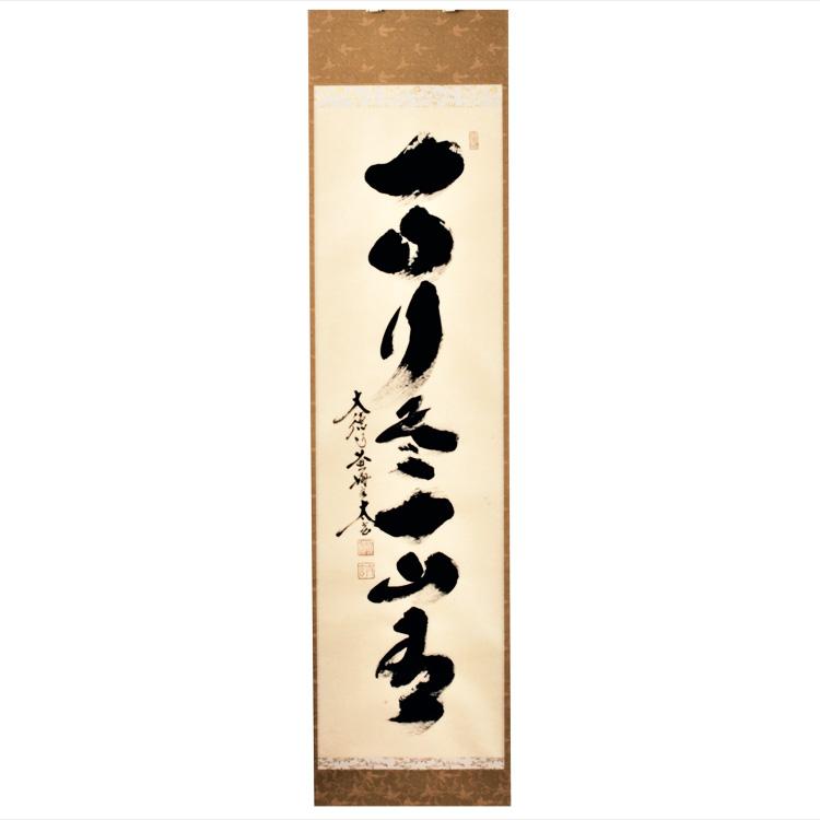 茶道具 掛軸 軸 一行物 「一山行尽一山青」 いっさんいきつくせばいっさんあおし 大徳寺 黄梅院 小林太玄師